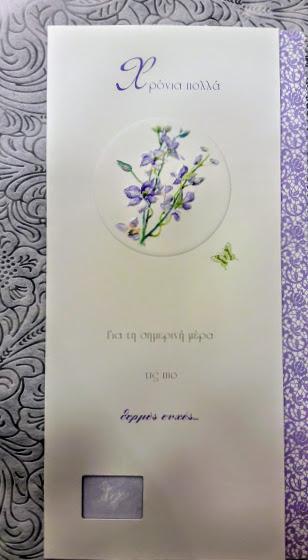 CARDS 11 XRONIAPOLLA MAKROSTENI