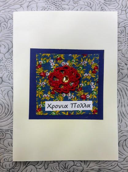 CARDS 4 XRONIA POLLA